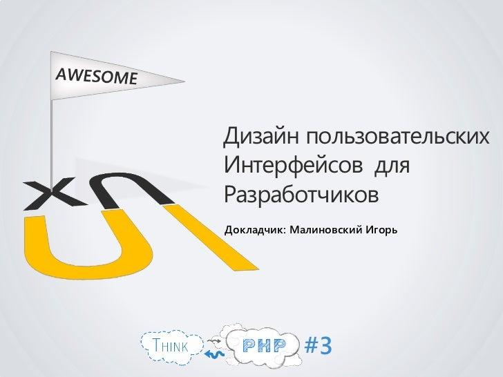 Дизайн пользовательскихИнтерфейсов дляРазработчиковДокладчик: Малиновский Игорь            #3
