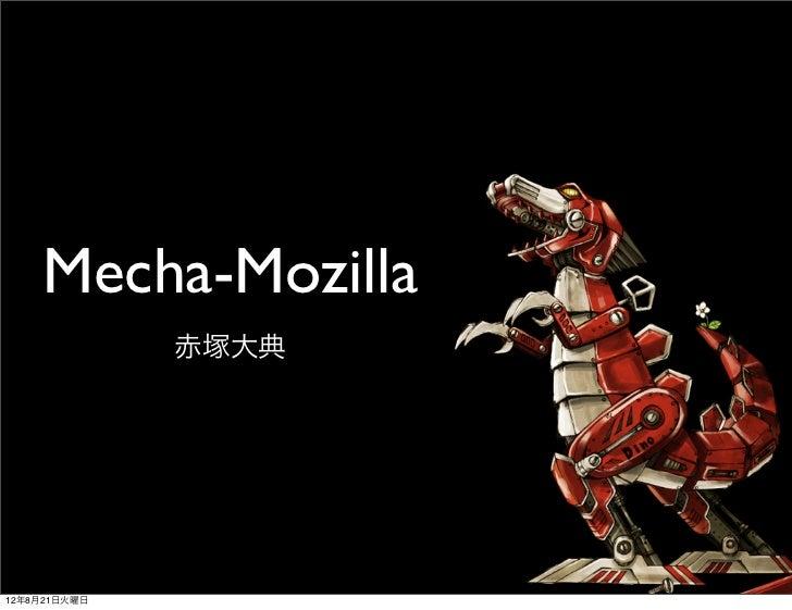 Mecha-Mozilla              赤塚大典12年8月21日火曜日