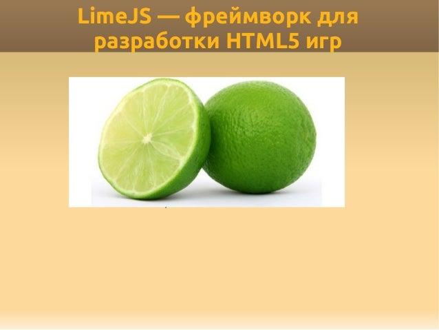 LimeJS — фреймворк для  разработки HTML5 игр       Юрийчук Павел            Ciklum      Проект BoosterMedia