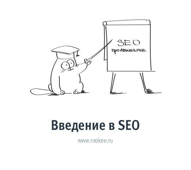 Введение в SEO    www.rookee.ru