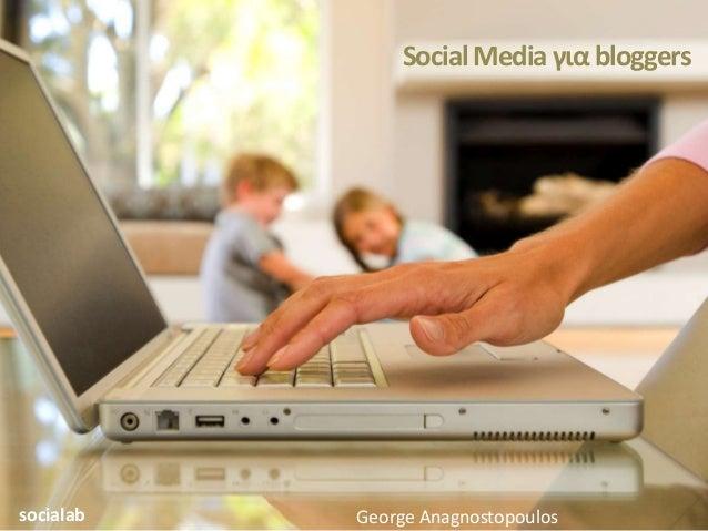 SocialMedia για bloggersGeorge Anagnostopoulossocialab