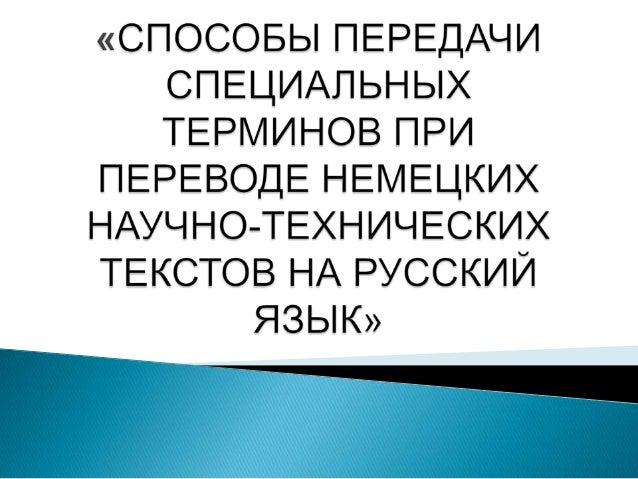 Nennwert репликацияHMI-PanelCNCТермин - это единица естественного илиискусственного языка, обладающая специальнымтерминоло...