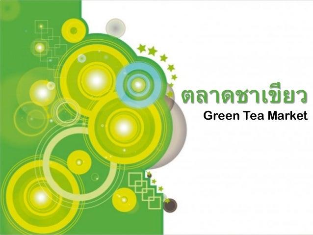 Powerpoint Templates ตลาดชาเขียว Green Tea Market