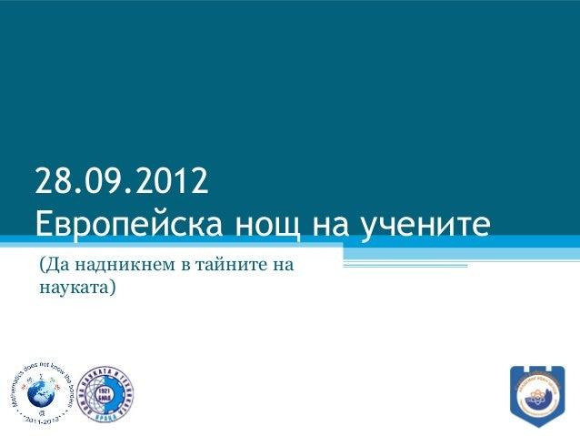 28.09.2012 Европейска нощ на учените (Да надникнем в тайните на науката)