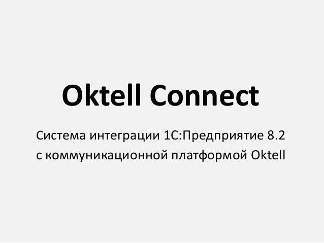 Oktell Connect Система интеграции 1С:Предприятие 8.2  с коммуникационной платформой Oktell