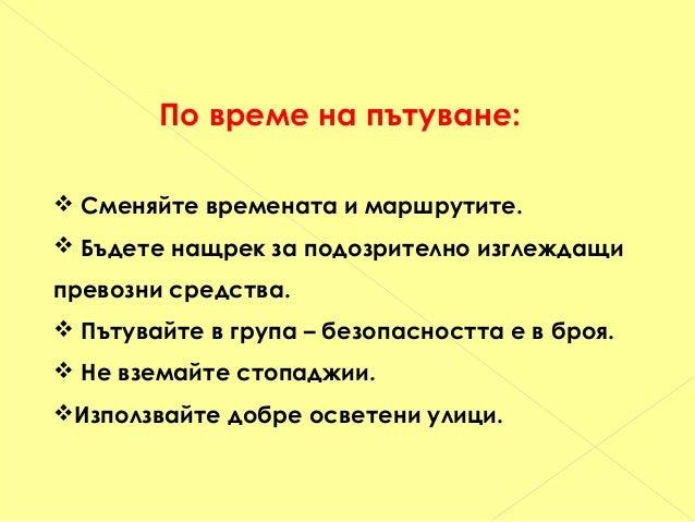 В други ситуации:  При заплаха от терористичен акт  В обществен транспорт  При задържане на хора за заложници  Ако сте...