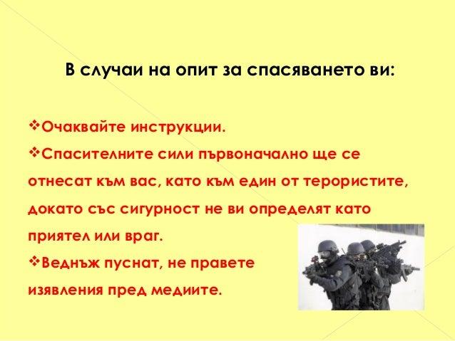 Изоставени взривни бойни припаси Означава взривен боен припас, който не е бил използван по време на въоръжен конфликт и ко...