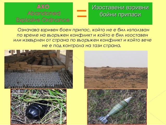 Импровизирано взривно устройство Саморъчно направено взривно устройство, съдържащо разрушителни, смъртоносни, вредни, взри...