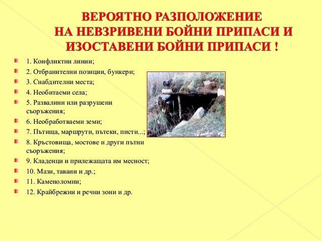 В мирно време:  провеждане на дейности по прочистване на неизползваеми учебни полигони от невзривени бойни припаси;  уни...