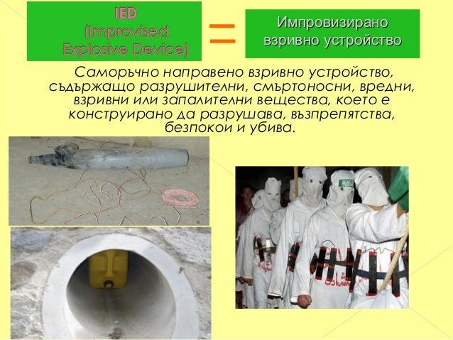 По време на конфликти :  Осигуряване защитата на собствените сили по време на операцията :  -  бързо неутрализиране на не...