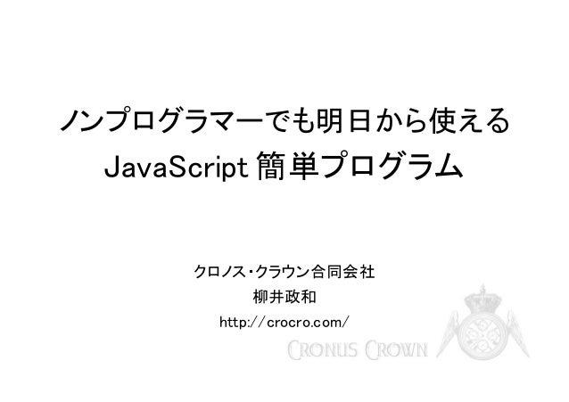 ノンプログラマーでも明日から使える  JavaScript 簡単プログラム  クロノス・クラウン合同会社 柳井政和 http://crocro.com/