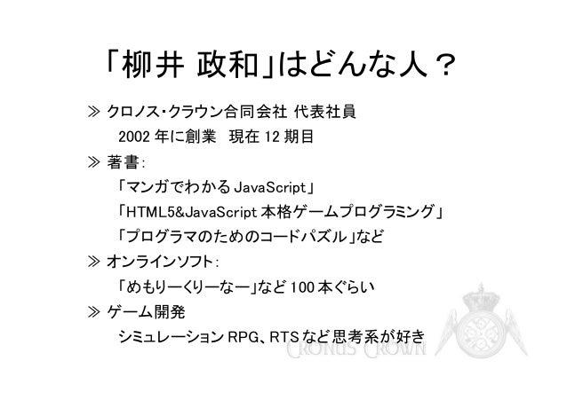 ノンプログラマーでも明日から使えるJavaScript簡単プログラム 先生:柳井 政和 Slide 2