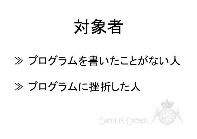 ノンプログラマーでも明日から使えるJavaScript簡単プログラム 先生:柳井 政和 Slide 3