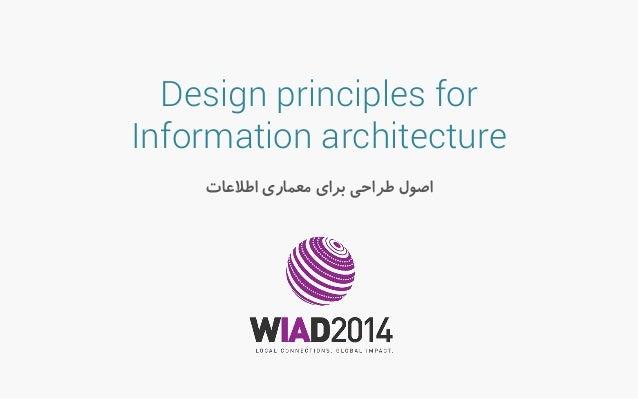 Design principles for Information architecture اصًل طراحی ترای معماری اطالعات