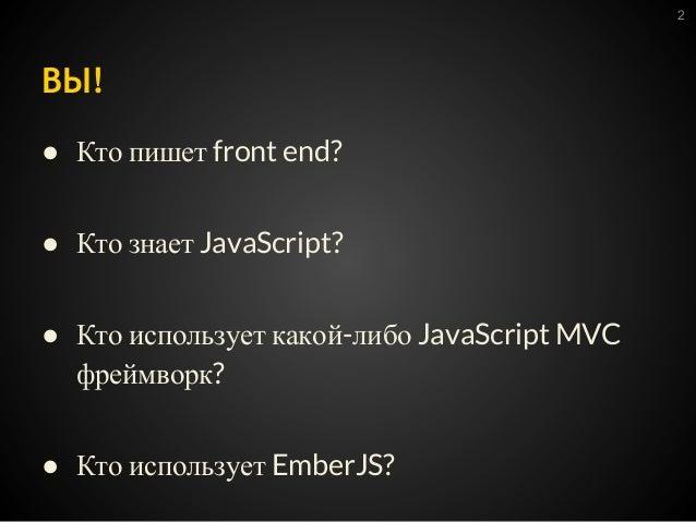Зачем нужен EmberJS, если мне хвататет jQuery Slide 3