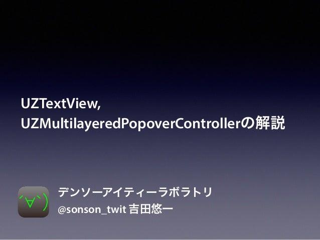 UZTextView, UZMultilayeredPopoverControllerの解説 デンソーアイティーラボラトリ @sonson_twit 吉田悠一