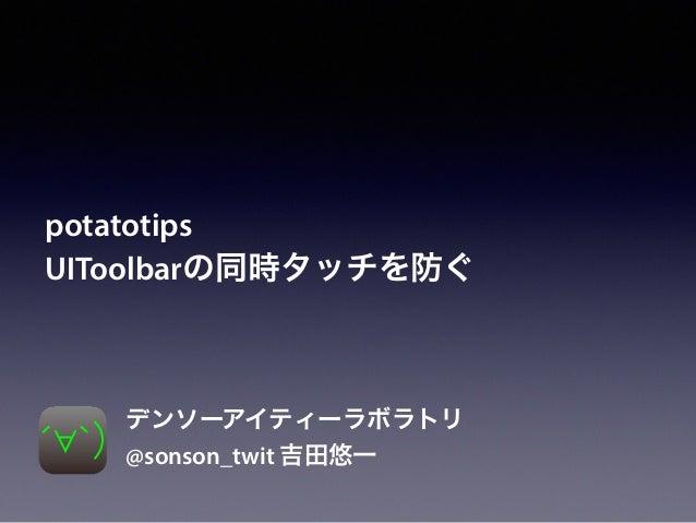 potatotips UIToolbarの同時タッチを防ぐ デンソーアイティーラボラトリ @sonson_twit 吉田悠一