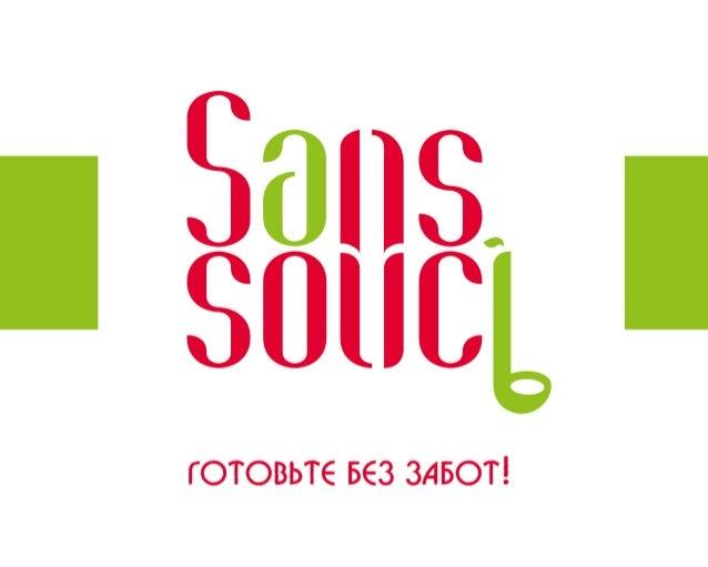 Sans_Souci