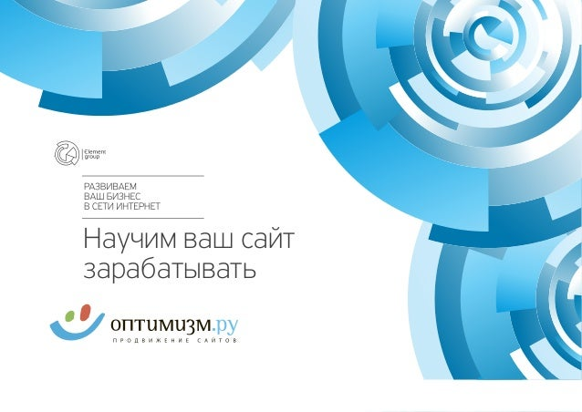 Научим http://element.ru/ ваш сайт зарабатывать http://element.ru/ http://optimism.ru/