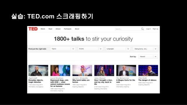 실습: TED.com 스크래핑하기