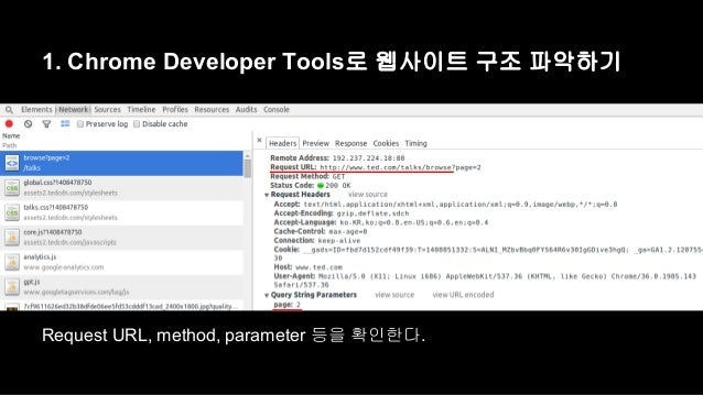 1. Chrome Developer Tools로 웹사이트 구조 파악하기  Request URL, method, parameter 등을 확인한다.