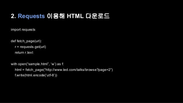 """2. Requests 이용해 HTML 다운로드  import requests  def fetch_page(url):  r = requests.get(url)  return r.text  with open(""""sample...."""