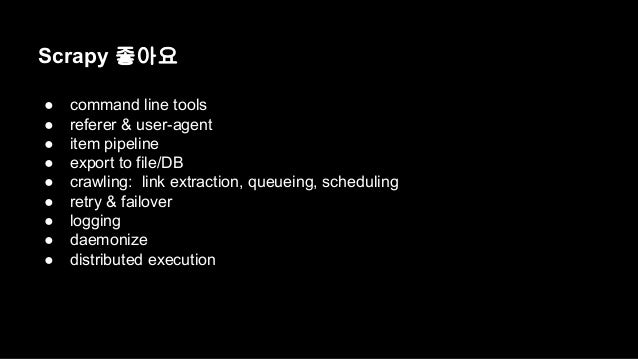 Scrapy 좋아요  ● command line tools  ● referer & user-agent  ● item pipeline  ● export to file/DB  ● crawling: link extractio...