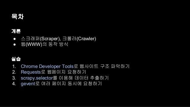 목차  개론  ● 스크래퍼(Scraper), 크롤러(Crawler)  ● 웹(WWW)의 동작 방식  실습  1. Chrome Developer Tools로 웹사이트 구조 파악하기  2. Requests로 웹페이지 요청하...