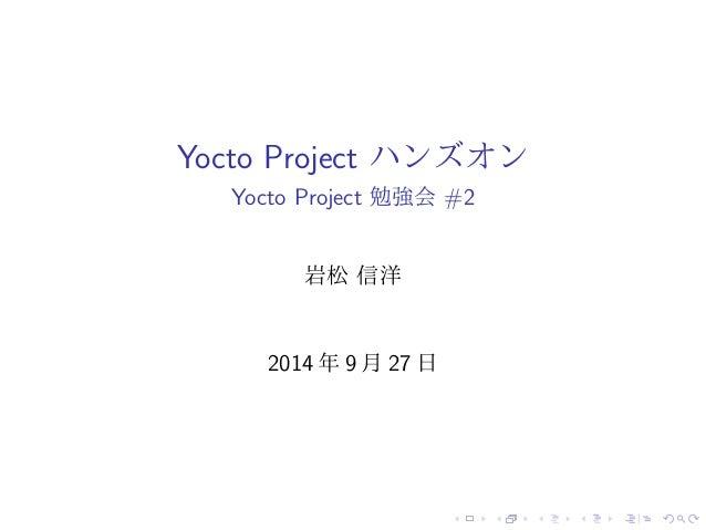 Yocto Project ハンズオン  Yocto Project 勉強会#2  岩松信洋  2014 年9 月27 日