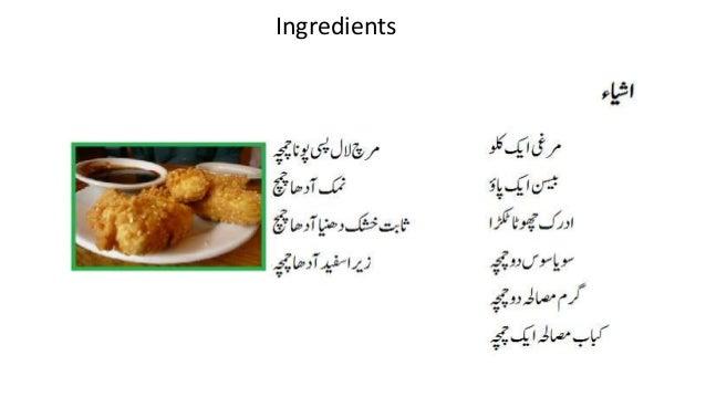 Pakistani chicken pakora recipe in urdu chicken pakora recipe in urdu sehatonline 2 thecheapjerseys Choice Image