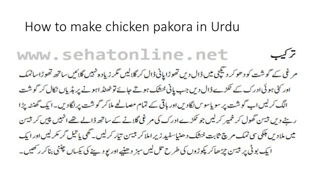 Pakistani chicken pakora recipe in urdu thecheapjerseys Image collections