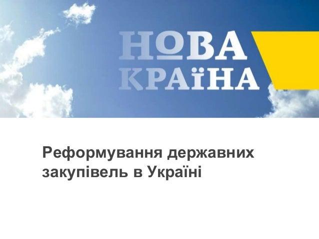 Реформування державних закупівель в Україні