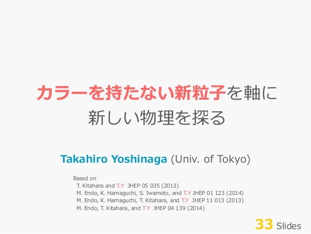 カラーを持たない新粒粒⼦子を軸に 新しい物理理を探る Takahiro Yoshinaga (Univ. of Tokyo) Based on   T. Kitahara and T.Y  JHEP 05 035 ...