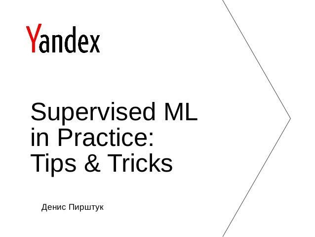 Денис Пирштук Supervised ML in Practice: Tips & Tricks