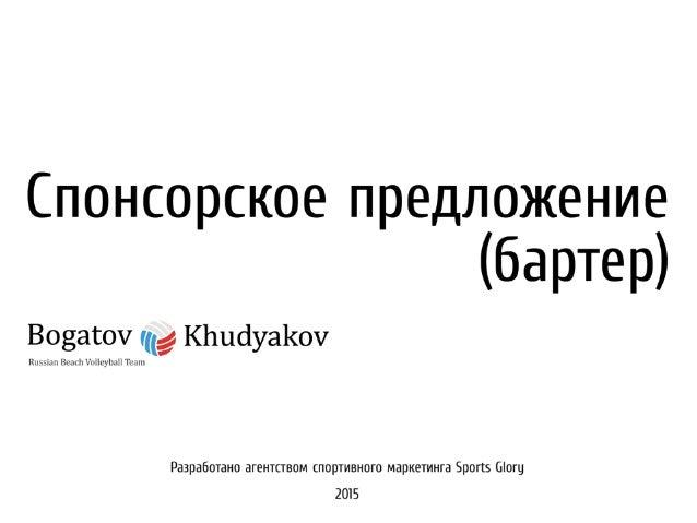 """Спонсорское предложение (бартер)  Во загон """"ч т 'ъ КЬиоуаКоч"""