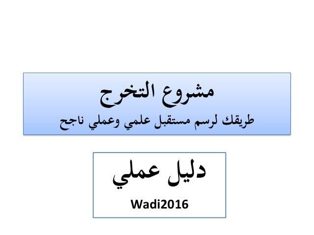 التخرج مشروع ناجح وعملي علمي مستقبل لرسم يقكرط عملي دليل Wadi2016