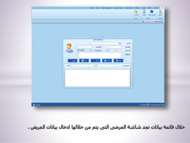 برنامج سمارت لاب لأدارة المعامل و المختبرات الطبية - Smart lab - Laboratory Management System Slide 3