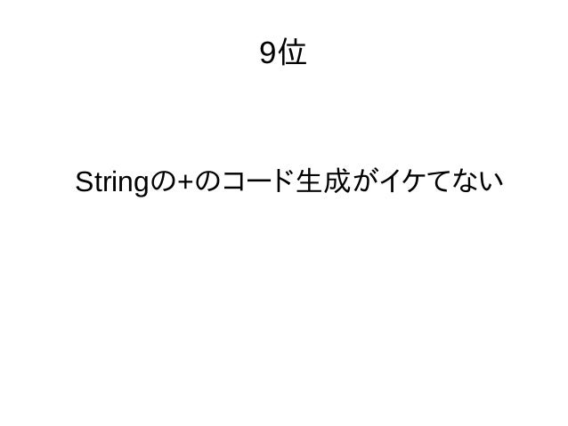 """String +のコード生成 String s = """"aaa"""" + hoge + foo ↓ StringBuilder s$sb = new StringBuilder(); s$sb.append(""""aaa"""").append(hoge).a..."""
