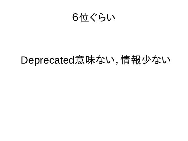 @Decprecated @Deprecated public void stop() {…} ● どういうDeprecated??? – いつDeprecatedになったの??? – いつか削除されるの???