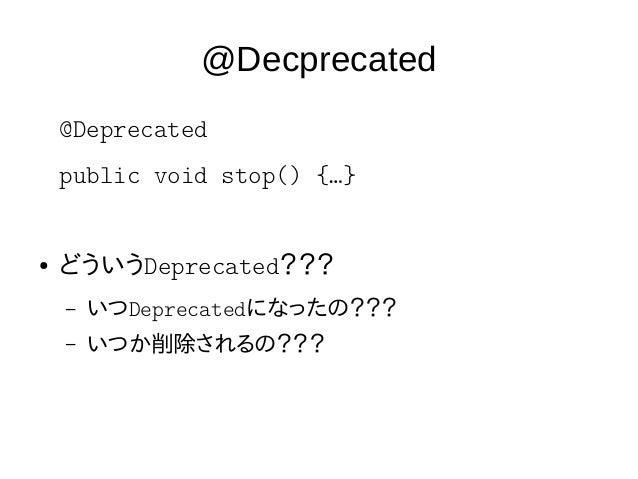 "@Deprecatedが変わる! @Deprecated( forRemoval = false, // 将来削除される? since = ""1.2"") // いつからDepr.に? public void stop() {...}"
