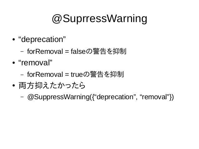 jdeprscan ● jar内のDeprecatedなAPIの使用を検出