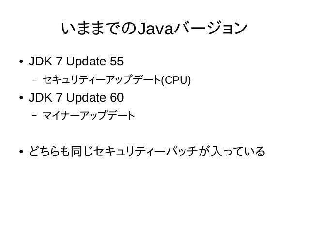 バージョンスキームが変わります ● Java $MAJOR.$MINOR.$SECURITY – Java 9.1.3 ● Java9 ● マイナーバージョンアップ1回 ● セキュリティー3回 ● -$PRE+$BUILD-$OPT – -$P...