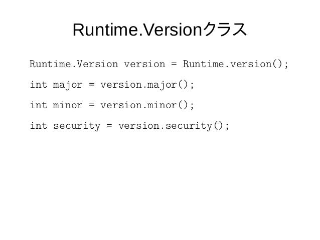 """バージョンスキームに依存するコードは 動かなくなるかも! ● System.getProperty(""""java.version"""") => """"9"""" ● System.getProperty(""""java.version"""").charAt(3) – ..."""
