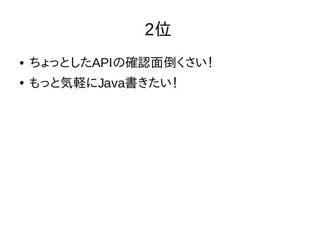 jshell; Java REPL Tool来る! jshell> Runtime.version() $8 ==> 9-ea+122 jshell> $8.major() $9 ==> 9 jshell> $8.minor() $10 ==>...
