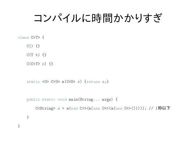 コンパイルに時間かかりすぎ m(new C<>( m(new C<>( m(new C<>( m(new C<>( m(new C<>()))))))))) // ネスト5: Javac(2.02s), ECJ(1.17s)
