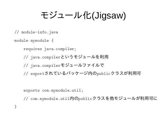 他にも ● HTTP2.0 ● Compact Strings ● VarHandle ● G1GCデフォルト化 – CMSがDeprecatedに ● javacの-releaseオプション ● Applet APIがDeprecatedに