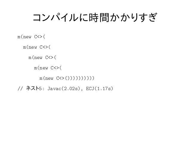 コンパイルに時間かかりすぎ m(new C<>( m(new C<>( m(new C<>( m(new C<>( m(new C<>( m(new C<>( m(new C<>()))))))))))))) // ネスト7: Javac(14...