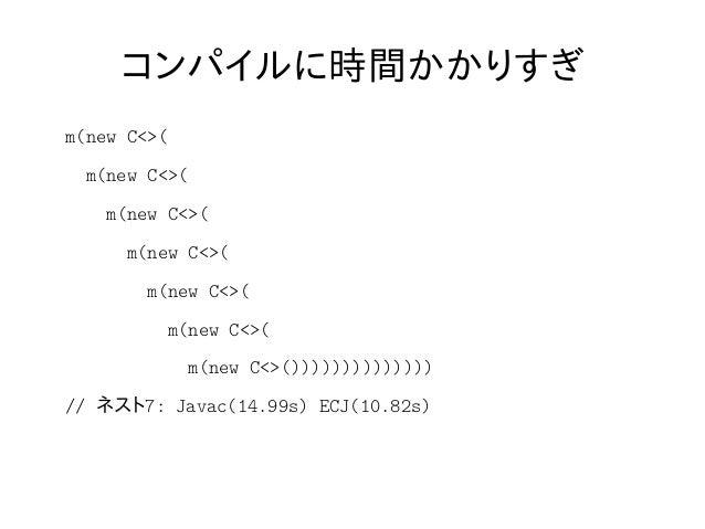 コンパイルに時間かかりすぎ m(new C<>( m(new C<>( m(new C<>( m(new C<>( m(new C<>( m(new C<>( m(new C<>( m(new C<>( m(new C<>( m(new C<>...