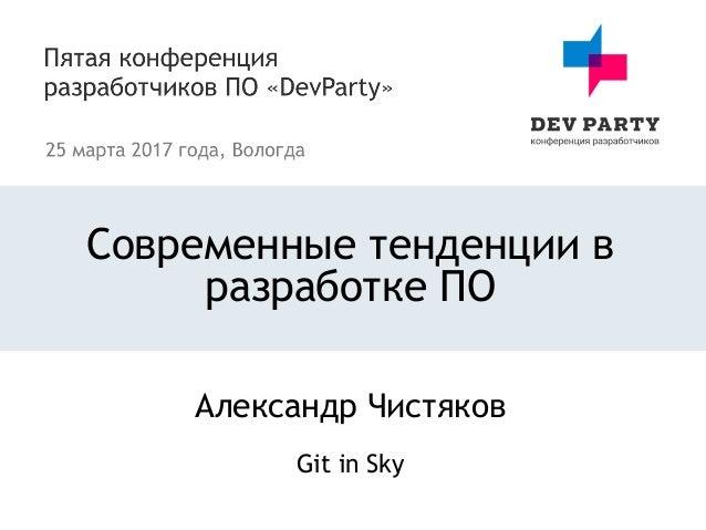 Современные тенденции в разработке ПО Александр Чистяков Git in Sky