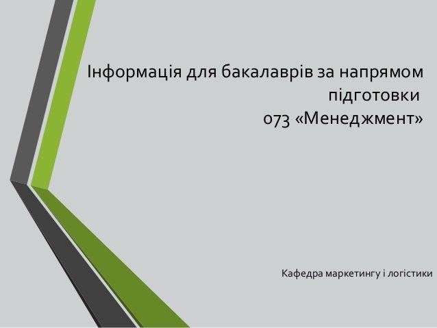 Інформація для бакалаврів за напрямом підготовки 073 «Менеджмент» Кафедра маркетингу і логістики